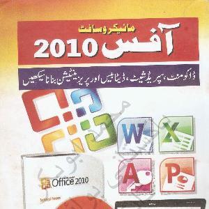 MS Office 2010 in Urdu by bookspk