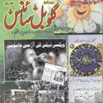 Monthly Global Science Urdu June 2013 by bookspk