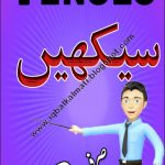 English Tenses Learning PDF by pdfbookspk