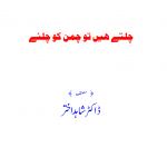 Chalte Ho To Chaman Ko Chaliye by Dr. Shahid Akthar