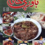 Bawarchi Khana August 2013 by pdfbookspk
