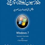Windows 7 Guide Urdu PDF by M.Hammad