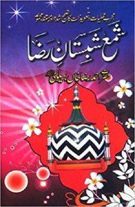Shama Shabistan E Raza by Allama Iqbal Ahmad Noori