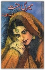 Meri Jannat by Noor Bano Mahjoob PDF