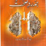 Hamdard sehat may 2015 PDF