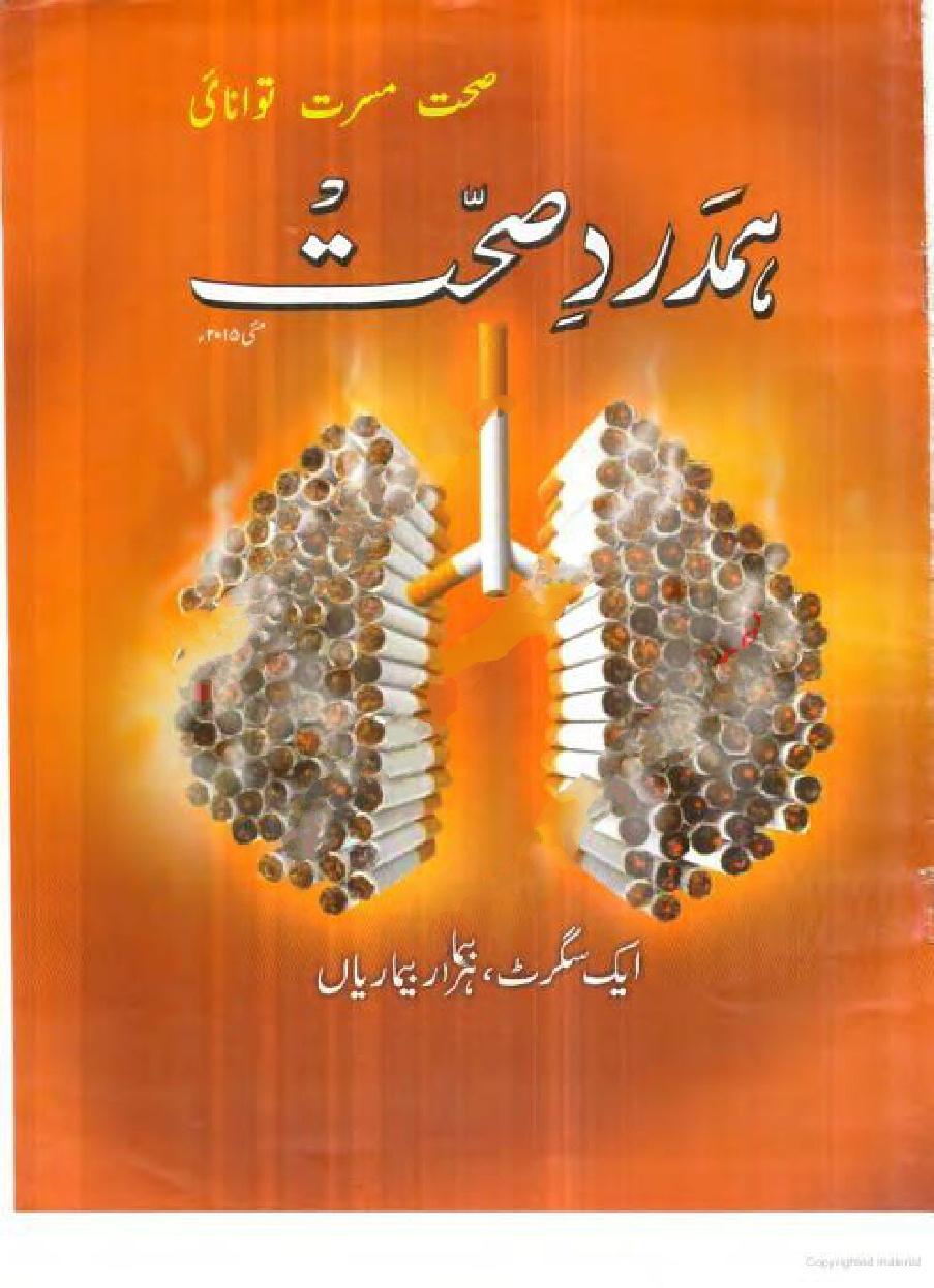 Hamdard sehat may 2015 by bookspk PDF