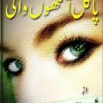 Pagal Aankhon Wali by Umera Ahmed PDF