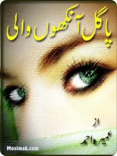 Pagal Aankhon Wali by Umera Ahmed PDF