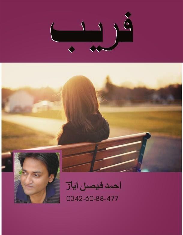 Fareb by Ahmed Faisal Ayaz PDF