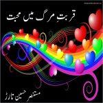 Qurbat E Marg Mein Mohabbat 02 by Mustansar Hussain Tarar
