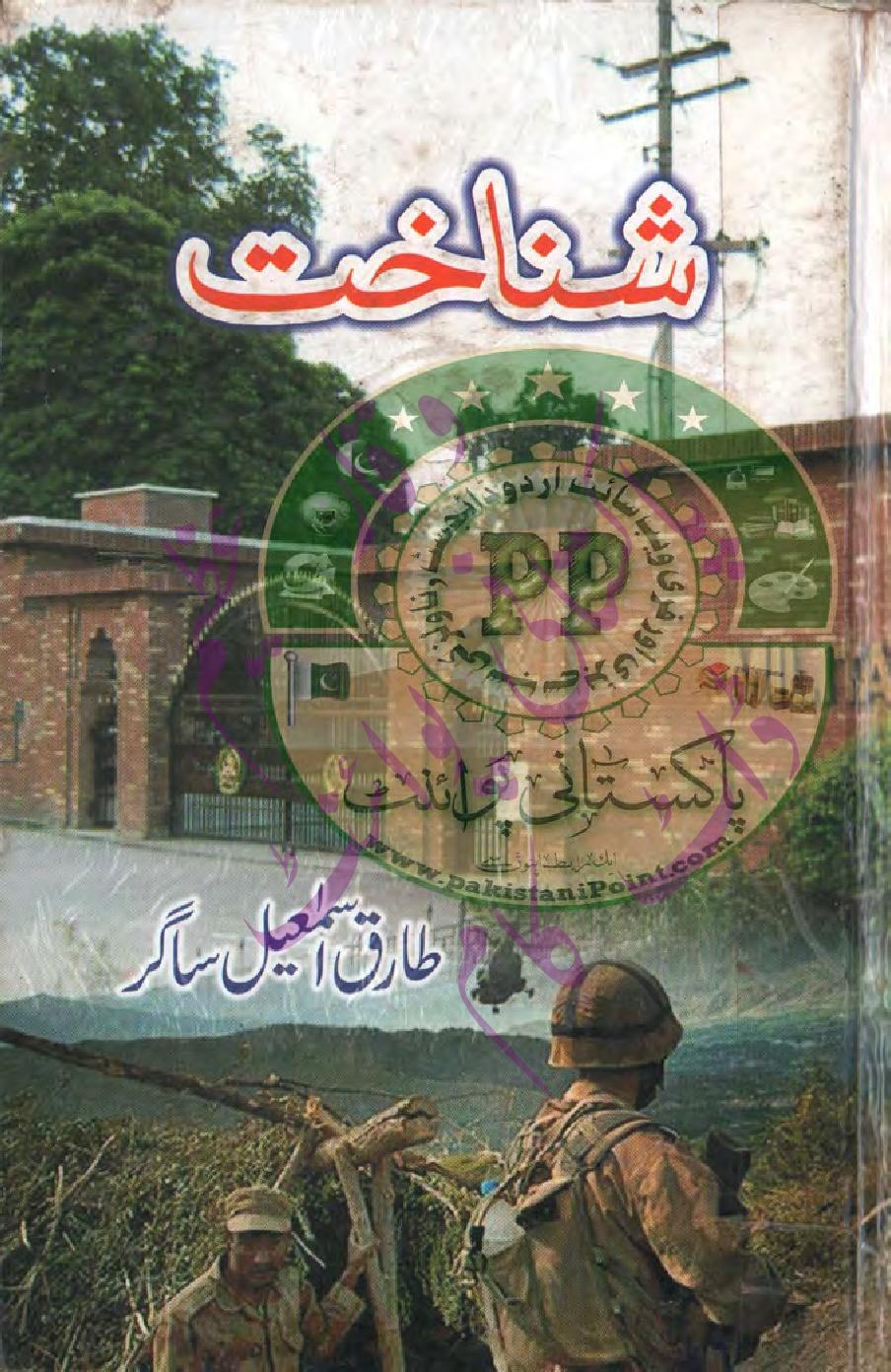 tariq ismail sagar books free download