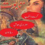 Firon Ki Rooh by M.A Rahat