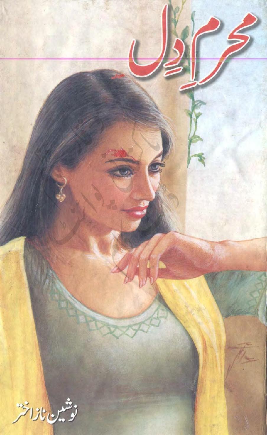 Mehram e dil by Nosheen Naz Akhtar PDF