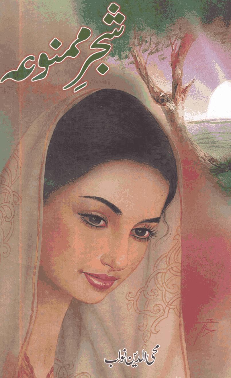 Shajr e Mamnoa by Mohiuddin Nawab PDF