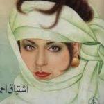 Aen E Bewafai by Ishtiaq Ahmed