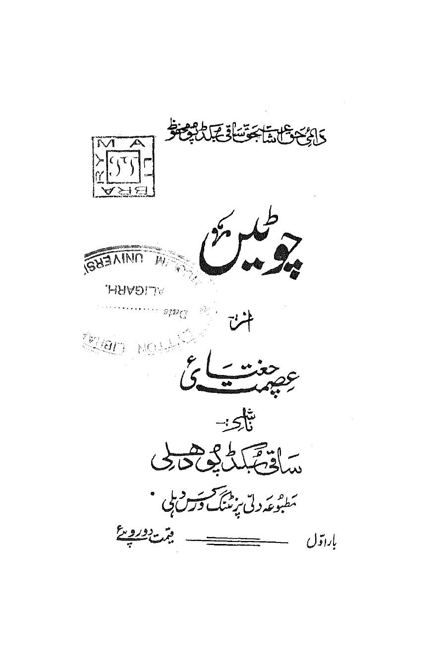 Chotain by Ismat Chughtai PDF