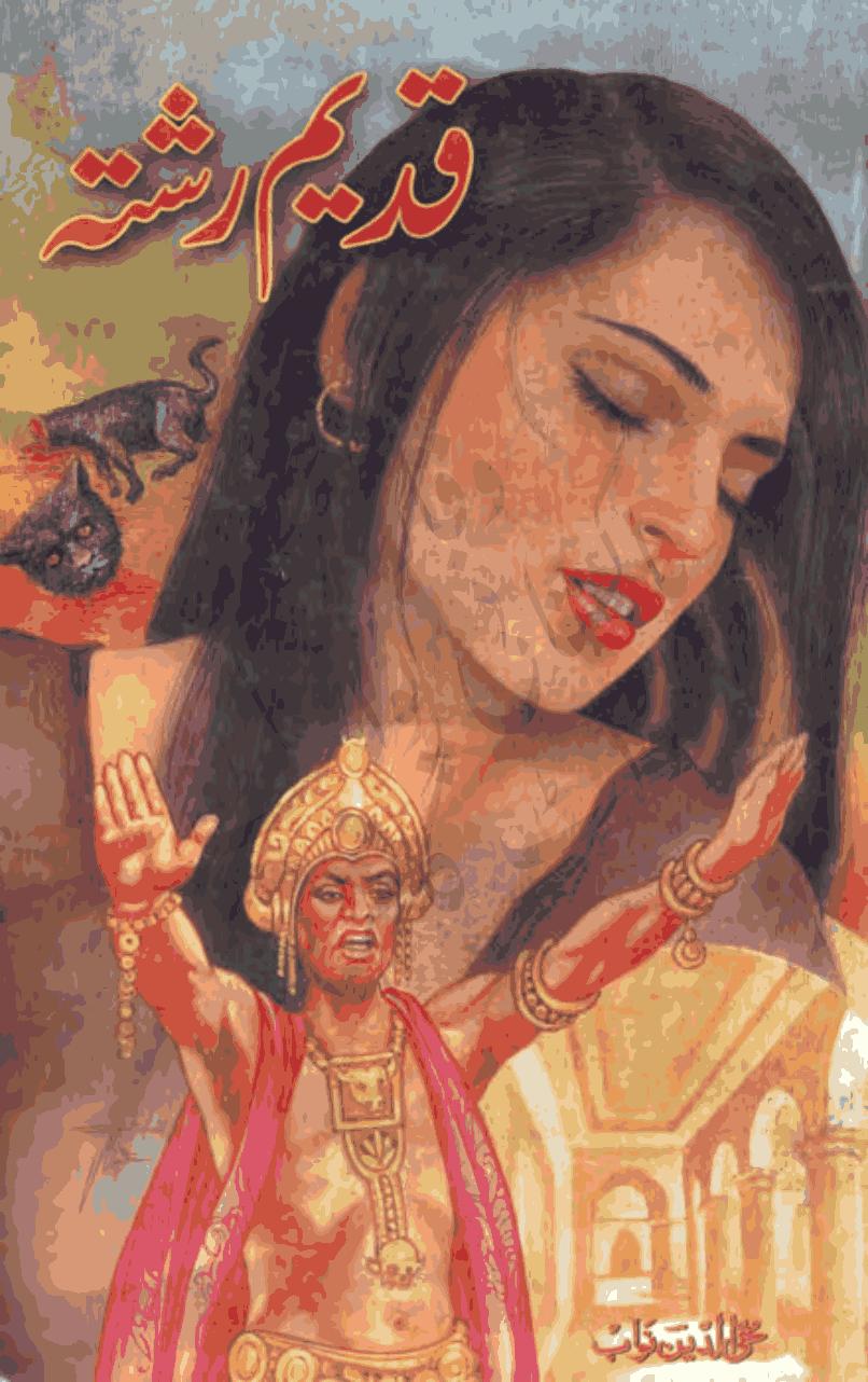 Qadeem Rishta by Mohiuddin Nawab PDF