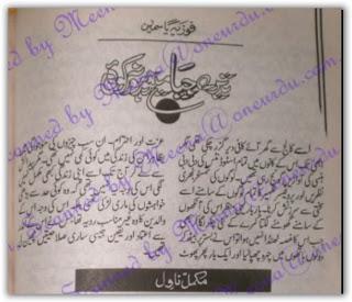 Tere jiya menu hor na koi by Fozia Yasmeen PDF