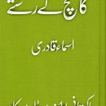 Knch Kay Rshty by Asma Qadri