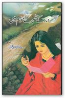 Dard ke thehre mausam mein novel by Ayesha Sehar Murtaza PDF