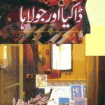 Dakia Aur Jolaha by Mustansar Hussain Tarar