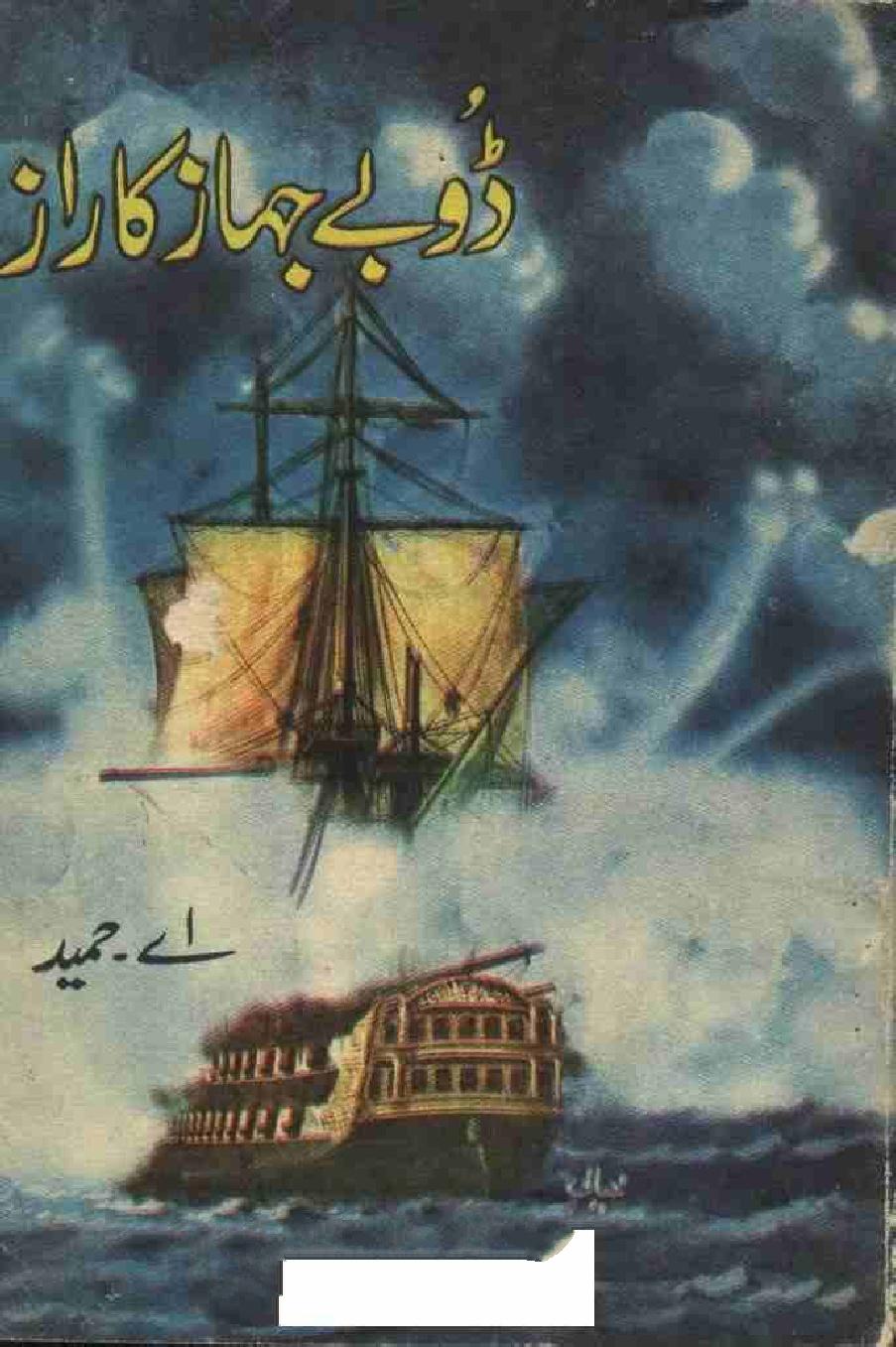 Dobay Jahaz Ka Raaz by a Hameed PDF