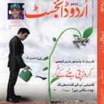 Urdu digest april