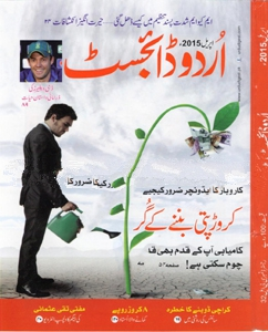 urdu digest april 2015 by bookspk PDF