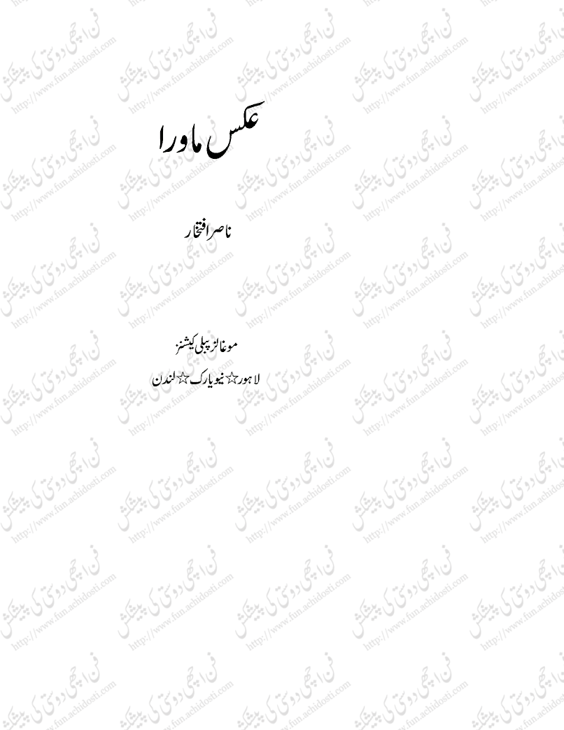 Aks E Mavra by Nasir Iftikhar PDF
