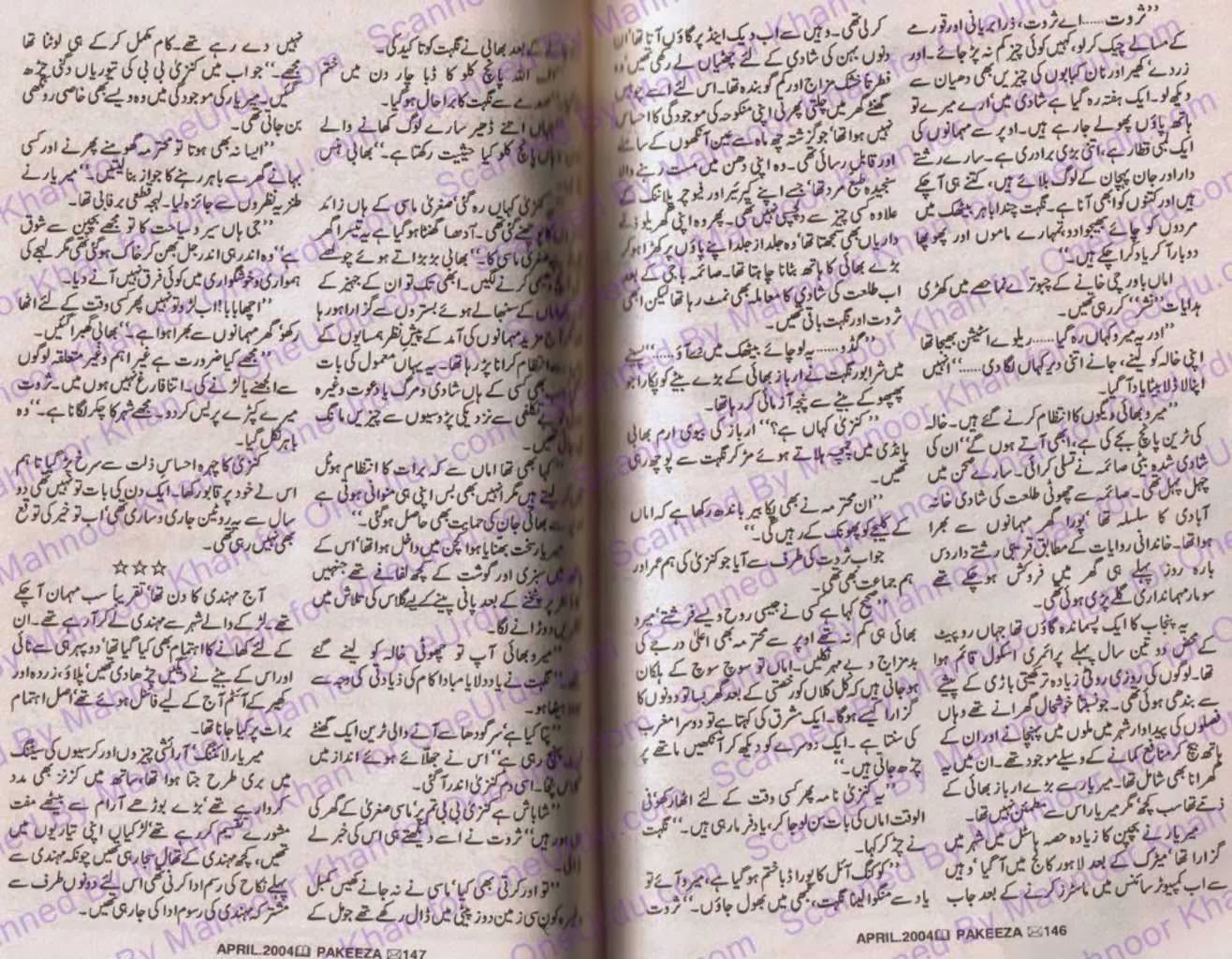 Image result for Gulistan Hoi Bahar by Shazia Chaudhary Download PDF