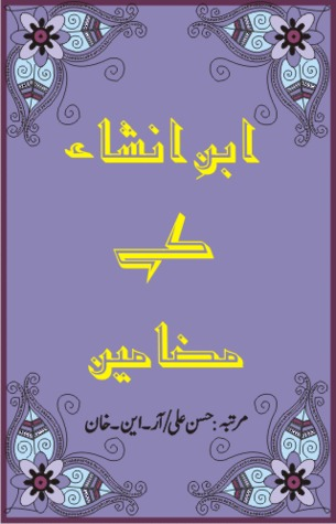 Image result for Mazameen e ibne insha by Ibn e Insha