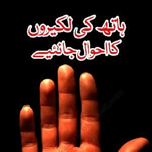 Image result for Cheiro's Palmistry In Urdu by Cheiro