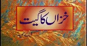 Image result for Khazan Ka Geet by A Hameed