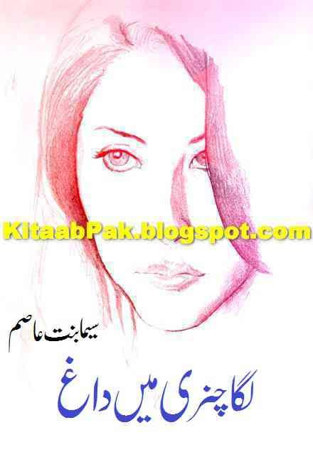 Image result for Laga chunri main dagh by Seema Bint e Asim