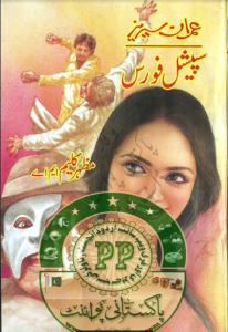 Special Force Imran Series by Mazhar Kaleem M.A Read Online and ...