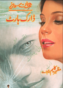 Dark Heart imran Series by Mazhar Kaleem M.A Read Online and Free ...