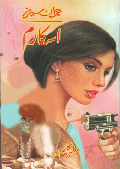 Askaram Imran Series By Mazhar Kaleem MA Pdf - The Library Pk