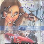 Double Target Part 2 Imran Series