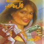 Double White Imran Series by Mazhar Kaleem M.A PDF