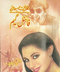 Final Game Part 1 & 2 Imran Series by Mazhar Kaleem M.A Read ...
