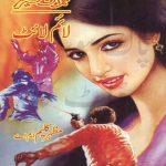Lime Lite Imran Series by Mazhar Kaleem M.A Download PDF