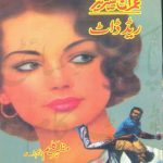 Imran Series Complete List
