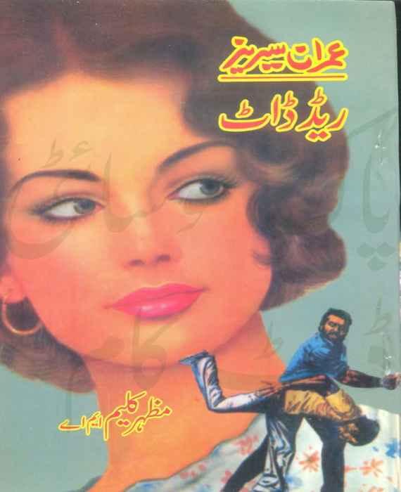 Imran Series Complete List by Mazhar Kaleem M.A PDF