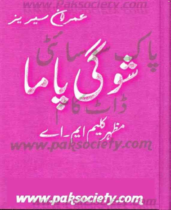 Shogi Pama Imran Series by Mazhar Kaleem M.A PDF