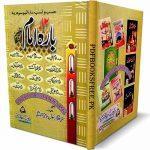12 Imam By Mufti Ghulam Rasool Jamaati Naqshbandi PDF
