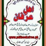 Ahl e Irfan By Syed Zahid Hussain