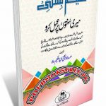 Alaikum bi Sunnati By Maulana Mufti Abdul Hakeem