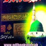 Allah Ke Shahkar Muhammad S.A.W