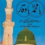 Ba Muhammad SAW Ba Waqar By Qazi Muhammad Zahid al-Hussaini