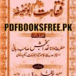 Faqahat e Imam Abu Hanifa r.a By Khuda Bakhsh